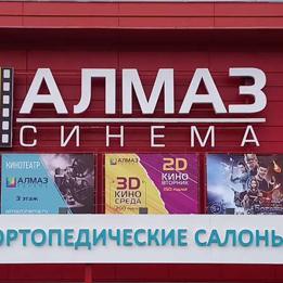 Фото Вывеска для кинотеатра