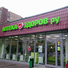 Фото Вывеска для аптеки от manis-reklama.ru