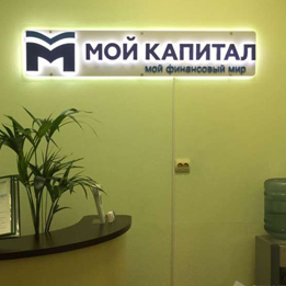 Фото Вывеска в офис от РК Манис