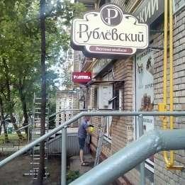 Фото Панель кронштейн двухсторонний для магазина Рублевский